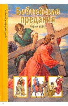 Библейские предания. Новый завет. Школьный путеводитель