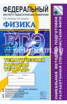 ЕГЭ 2010. Физика. Тематическая рабочая тетрадь ФИПИ