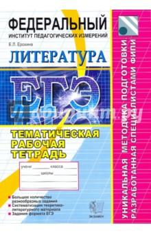 ЕГЭ 2010. Литература. Тематическая рабочая тетрадь ФИПИ