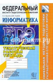 ЕГЭ 2010. Информатика. Тематическая рабочая тетрадь. ФИПИ