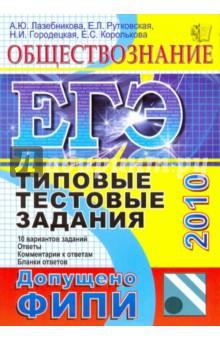 ЕГЭ 2010. Обществознание. Типовые тестовые задания