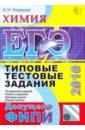 ЕГЭ 2010. Химия: Типовые тестовые задания. ФИПИ