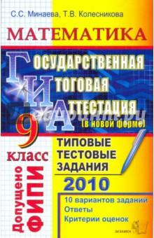 ГИА 2010. Математика. 9 класс: Типовые тестовые задания