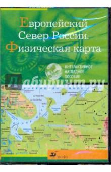 Европейский Север Росии. Физическая карта (CDpc)