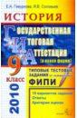 ГИА 2010. История. 9 класс.  ...