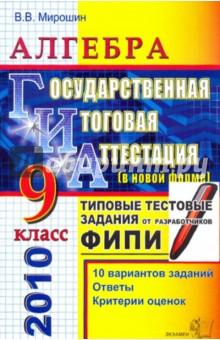 ГИА 2010. Алгебра. 9 класс. Государственная итоговая аттестация ( в новой форме)