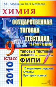 ГИА 2010. Химия. 9 класс: Типовые тестовые задания