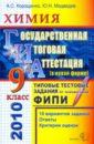 ГИА 2010. Химия. 9 класс:  ...