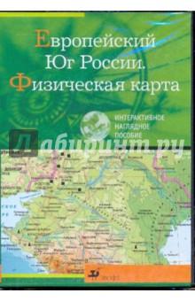 Европейский Юг России. Физическая карта (CDpc)