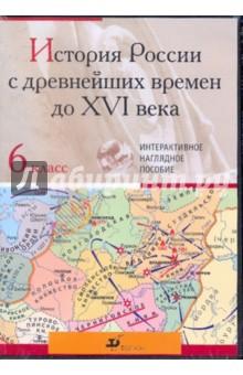 История России с древнейших времен до XVI века. 6класс (CDpc)
