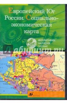 Европейский Юг России. Социально-экономическая карта (CDpc)