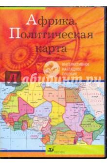 Африка. Политическая карта (CDpc)