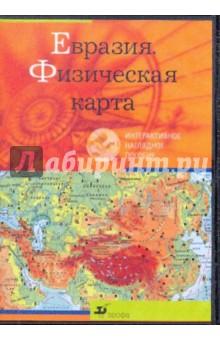 Евразия. Физическая карта (CDpc)