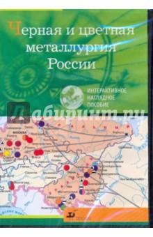 Черная и цветная металлургия России (CDpc)