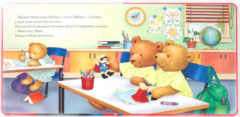 Иллюстрация 1 из 6 для Храбрый Мишка | Лабиринт - книги. Источник: Лабиринт