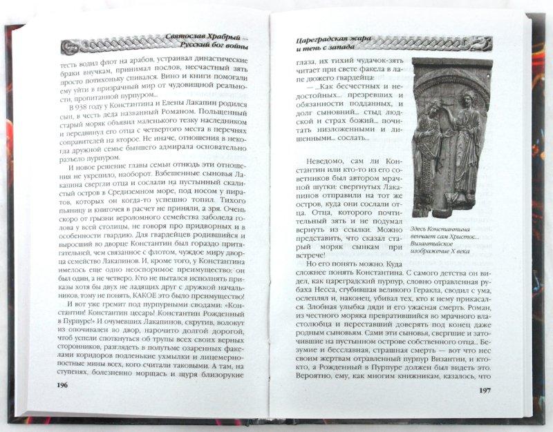 Иллюстрация 1 из 2 для Святослав Храбрый - Русский бог войны - Лев Прозоров | Лабиринт - книги. Источник: Лабиринт