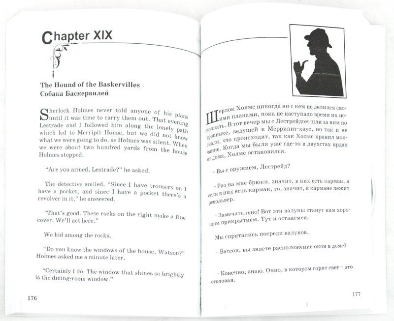 Иллюстрация 1 из 6 для Собака Баскервилей (+CD) - Артур Дойл | Лабиринт - книги. Источник: Лабиринт
