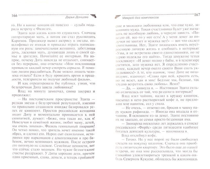 Иллюстрация 1 из 8 для Микроб без комплексов - Дарья Донцова   Лабиринт - книги. Источник: Лабиринт