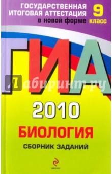 ГИА 2010. Биология: сборник заданий: 9 класс