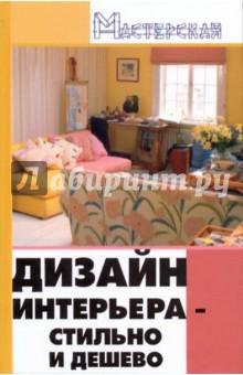 Дизайн интерьера: стильно и дешево