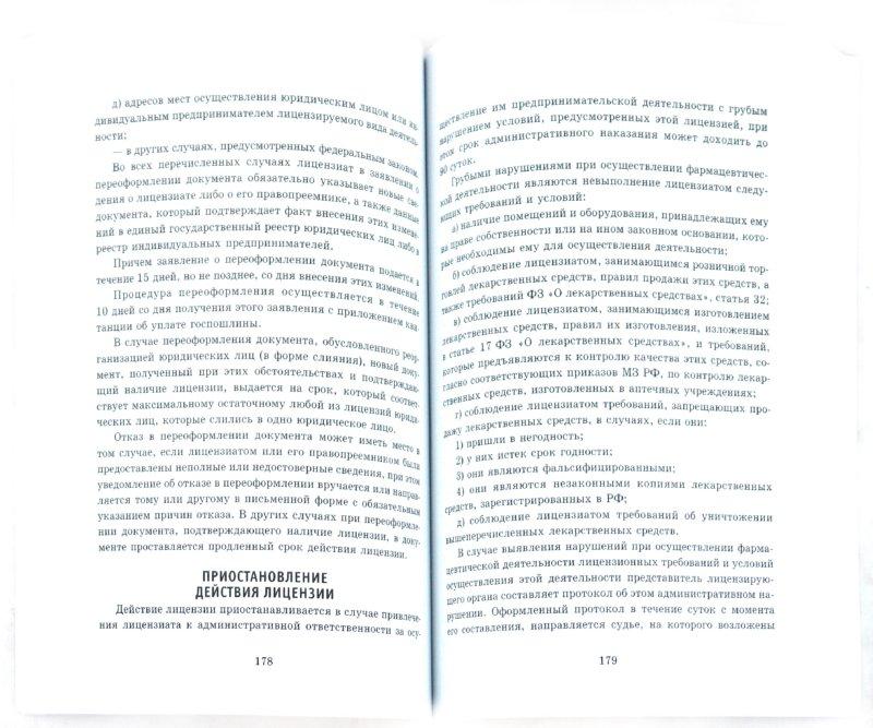 Иллюстрация 1 из 4 для Справочник фармацевта: эффективные техники продаж - Валентина Копасова | Лабиринт - книги. Источник: Лабиринт