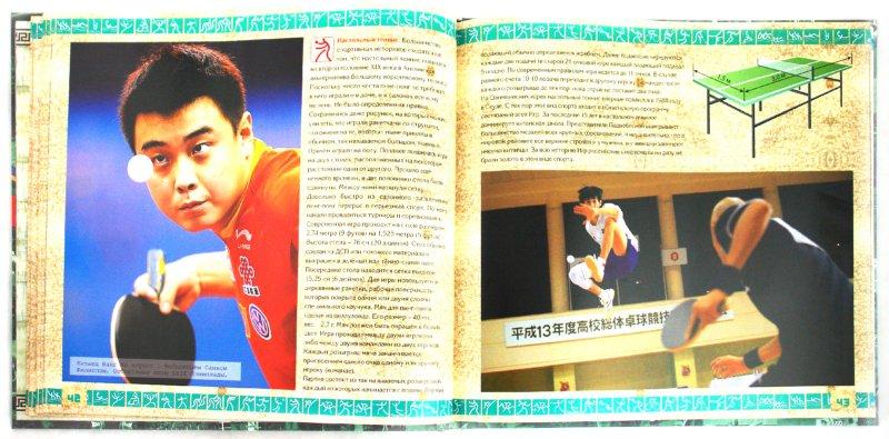 Иллюстрация 1 из 7 для Энциклопедия Олимпа. Лето - Токарев, Лившиц | Лабиринт - книги. Источник: Лабиринт