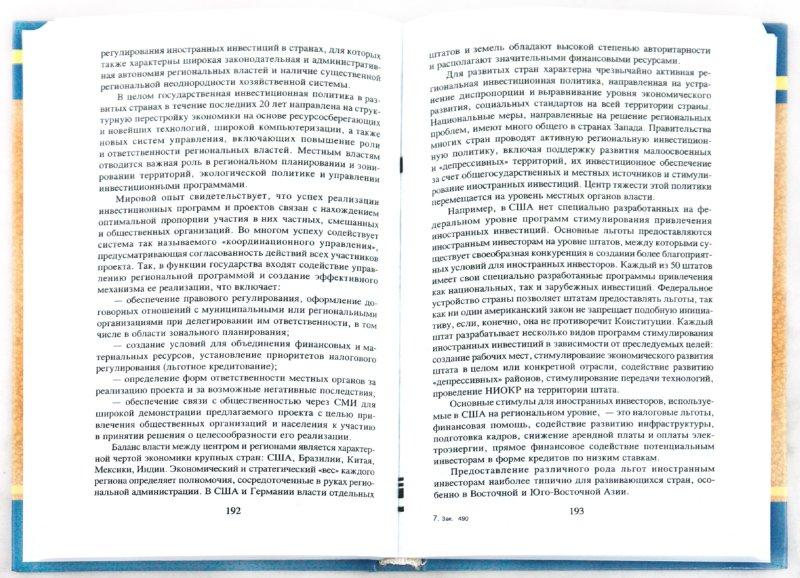 Организация система управления учебное пособие — pic 7