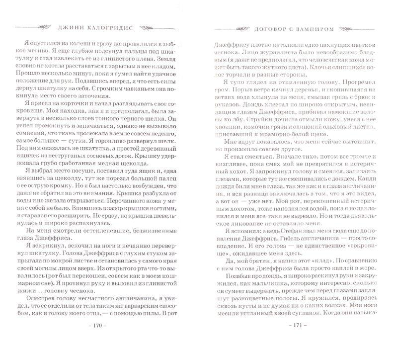 Иллюстрация 1 из 7 для Договор с вампиром - Джинн Калогридис | Лабиринт - книги. Источник: Лабиринт