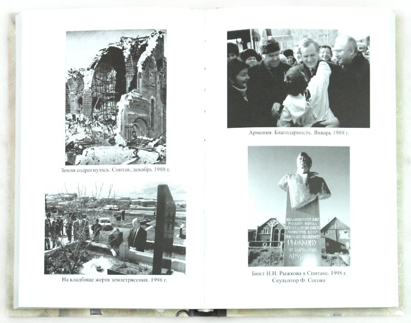 Иллюстрация 1 из 16 для Главный свидетель - Николай Рыжков | Лабиринт - книги. Источник: Лабиринт
