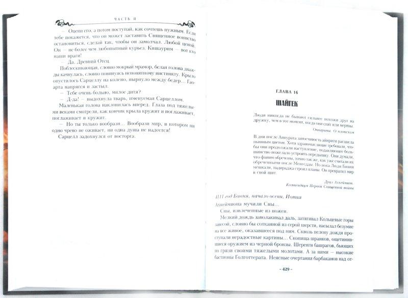 Иллюстрация 1 из 7 для Воин кровавых времен - Р. Бэккер | Лабиринт - книги. Источник: Лабиринт