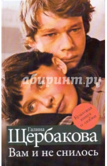 Щербакова Галина Николаевна Вам и не снилось