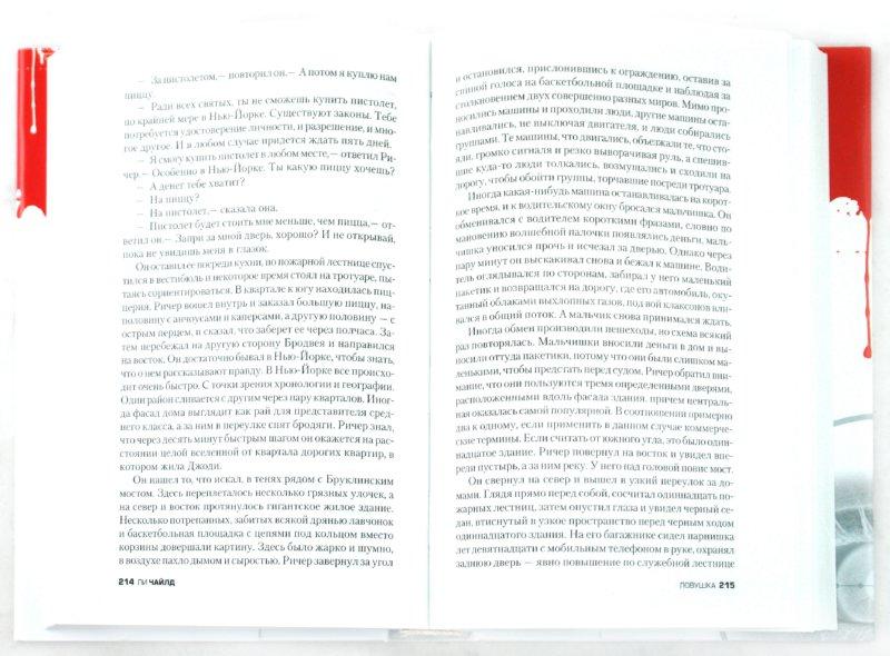 Иллюстрация 1 из 4 для Ловушка - Ли Чайлд | Лабиринт - книги. Источник: Лабиринт
