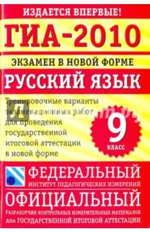 ГИА-2010: Экзамен в новой форме: Русский язык. 9 класс: Тренировочные варианты