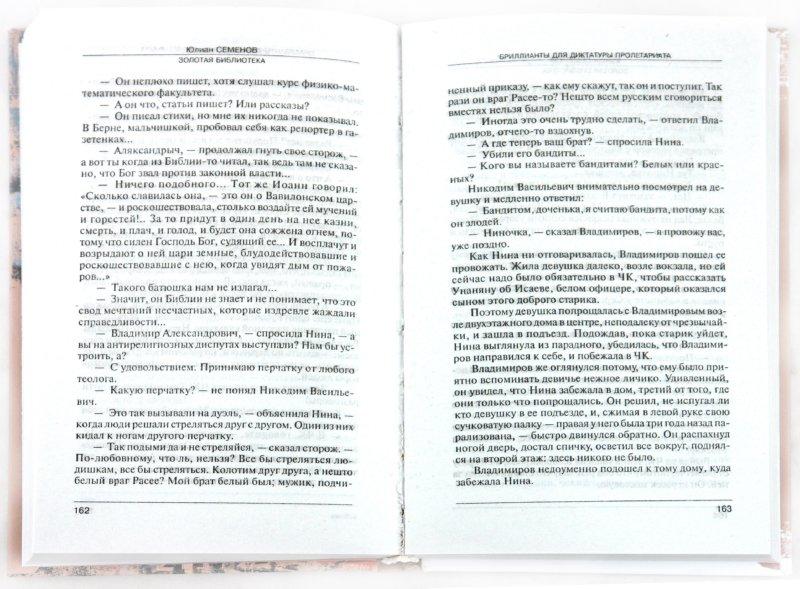 Иллюстрация 1 из 10 для Бриллианты для диктатуры пролетариата - Юлиан Семенов | Лабиринт - книги. Источник: Лабиринт