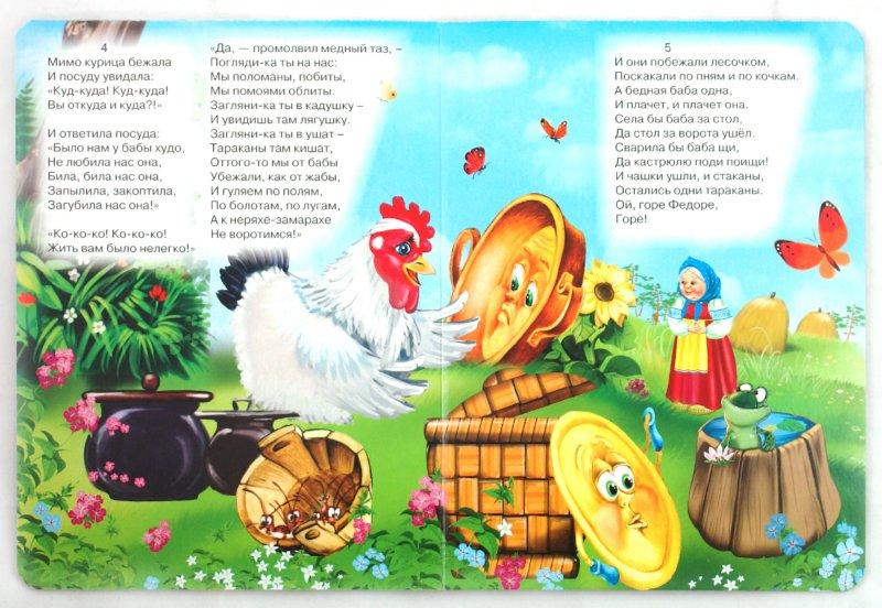 Иллюстрация 1 из 11 для Федорино горе - Корней Чуковский   Лабиринт - книги. Источник: Лабиринт