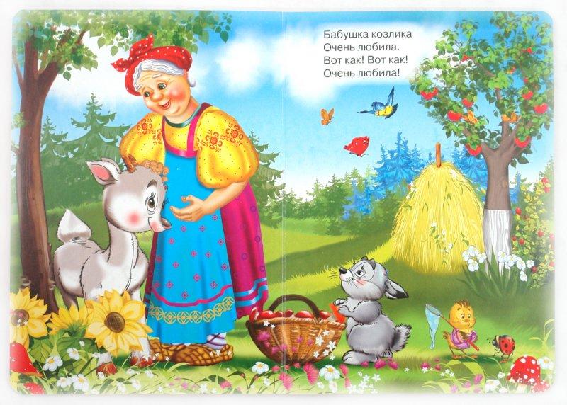 Иллюстрация 1 из 14 для Серенький козлик | Лабиринт - книги. Источник: Лабиринт