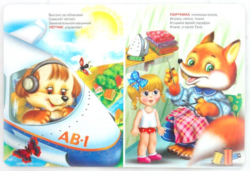 Иллюстрация 1 из 4 для Любимые профессии малышей - Наталья Мигунова | Лабиринт - книги. Источник: Лабиринт