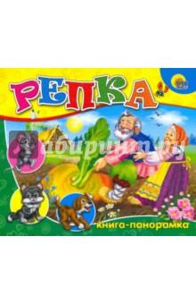 Репка: Книга-панорамкаРусские народные сказки<br>Книга-панорамка.<br>Любимый русская народная сказка Репка для малышей.<br>Для чтения взрослыми детям.<br>