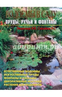 Водоемы в саду. Пруды, ручьи и фонтаны