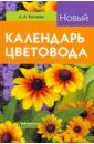 Китаева Луиза Александровна Новый календарь цветовода