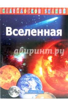Калейдоскоп знаний. Вселенная