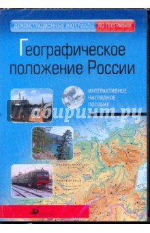 Географическое положение России (CDpc)