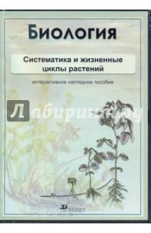 Биология. Систематика и жизненные циклы растений. Интерактивное наглядное пособие (CDpc)