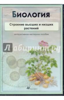 Биология. Строение высших и низших растений (CDpc)