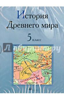 История Древнего мира. 5 класс (CDpc)
