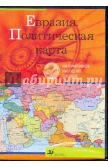 Евразия. Политическая карта (CDpc)