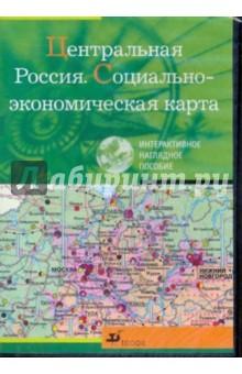 Центральная Россия. Социально-эконом. карта (CDpc)