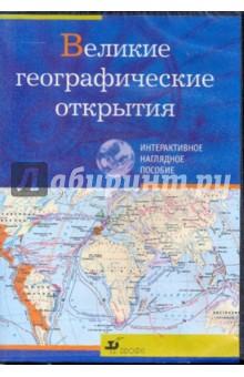 Великие географические открытия (CDpc)