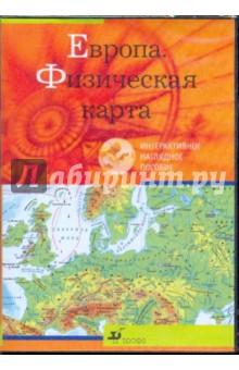 Европа. Физическая карта (CDpc ) природоведение 5 класс электронная библиотека наглядных пособий cdpc