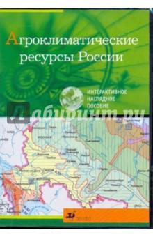 Агроклиматические ресурсы России (CDpc)
